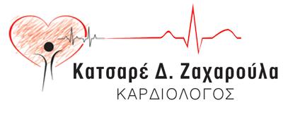 ΚΑΡΔΙΟΛΟΓΟΣ – Ζ. ΚΑΤΣΑΡΕ